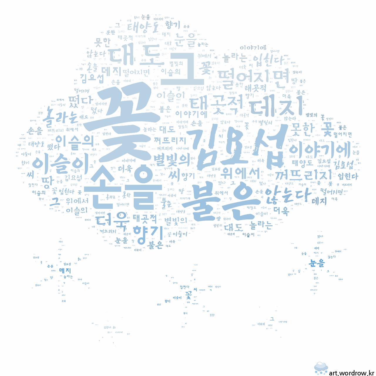 워드 클라우드: 꽃 [김요섭]-29